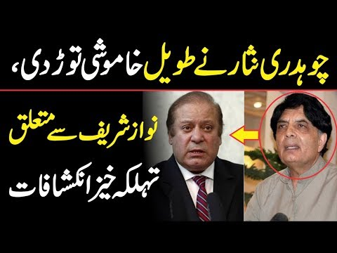Chaudhry Nisar made a Strong and Dabbang Entry About Nawaz Sharif