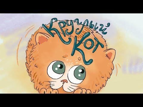 Мультфильм круглый кот