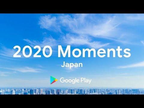 Google Play ベスト オブ 2020 本日発表
