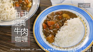 【阿嬌生活廚房】日式經典牛肉咖喱【因為愛情而存在的料理 第67集】