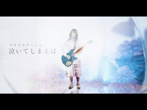 フラスコテーション「泣いてしまえば」Music Video