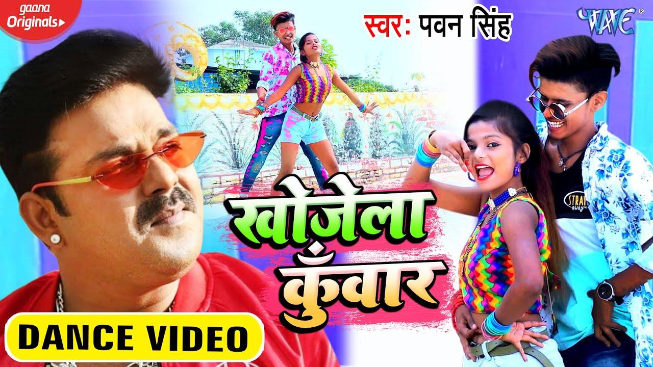 Download #Pawan_Singh हैरान हो गए इस लड़का लड़की का डांस देखक   खोजेला कुँवार   Bhojpuri Song 2021