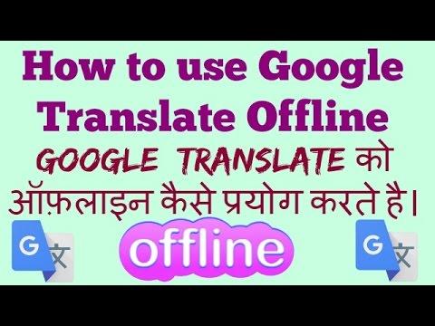 [ Hindi ] How To Use Google Translate Offline | Google Translate Ko Offline Kaise Use Karte Hai