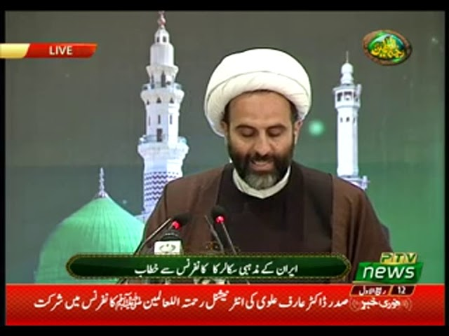 Dr. Hujjat [Iran] Addresses International Rehmatul-lil-Alameen Conference  10 11 2019