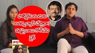 Babu Gogineni criticizes Ramgopal Varma Indirectly | Sri Reddy controversy
