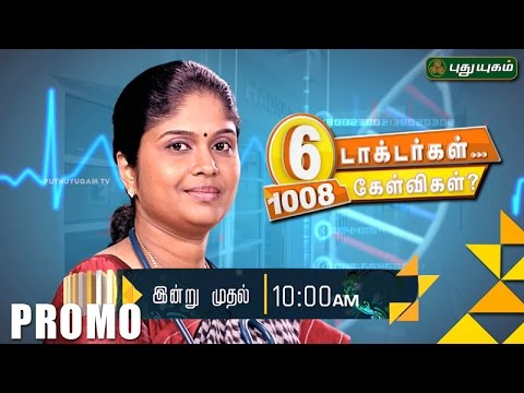 6 Doctorgal 1008 Kelvigal PROMO 06/03/2017 Puthuyugam TV