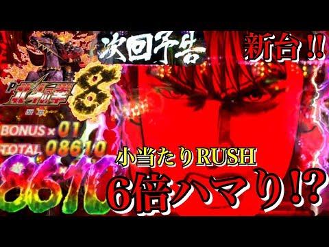 P8  !?RUSH!!