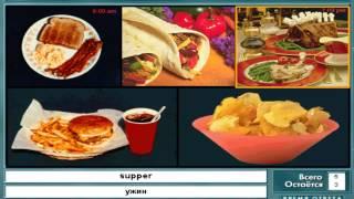 Тема еда русско английский видеословарь | Английский язык