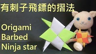 摺紙 有刺子飛鏢的摺法 How to make an Origami Barbed Ninja Star