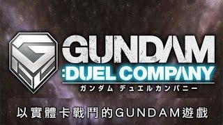GUNDAM DUEL COMPANY promotional video 2 (中文字幕)