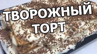 Торт из печенья и творога. Творожный торт без выпечки!