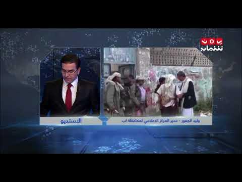 الحملة الالكترونية في إب  لكشف جرائم المليشيات  بعد ثلاث سنوات من اقتحامها | وليد الجعوري - يمن شباب
