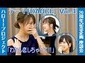 ハロー!プロジェクト 20周年記念企画 DANCE座談会 Vol.4