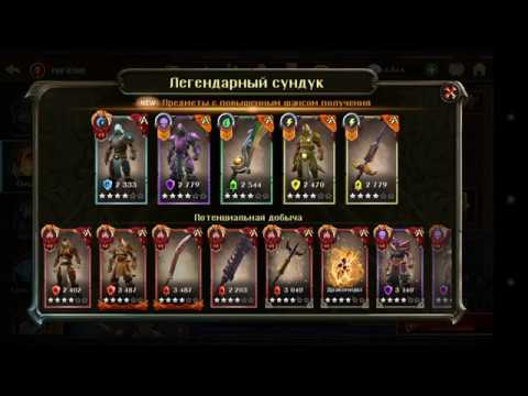 Dungeon Hunter 5 .Opening 17 Legendary Chests
