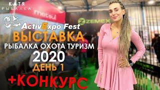 Выставка РЫБАЛКА ОХОТА ТУРИЗМ 2020 Active Expo Fest Киев День 1 СПИННИНГОВАЯ РЫБАЛКА КОНКУРС