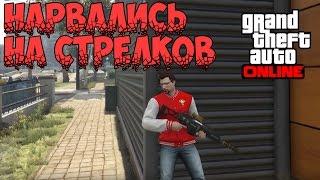 GTA: Online  НАРВАЛИСЬ НА СТРЕЛКОВ =) В эфире PTyTb-2012  #93