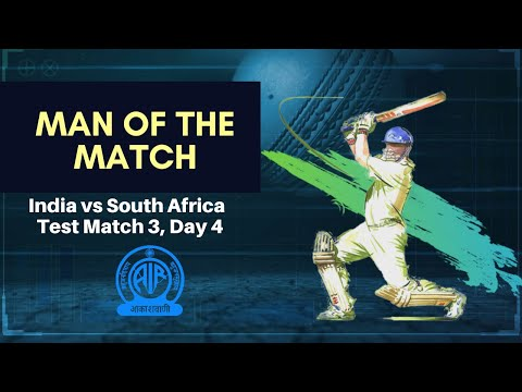 Man Of The Match (Part-2) | India vs South Africa | 3rd Test Match | All India Radio