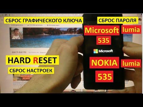 Hard reset Nokia Lumia 535 RM-1090 Сброс настроек Microsoft Lumia 535