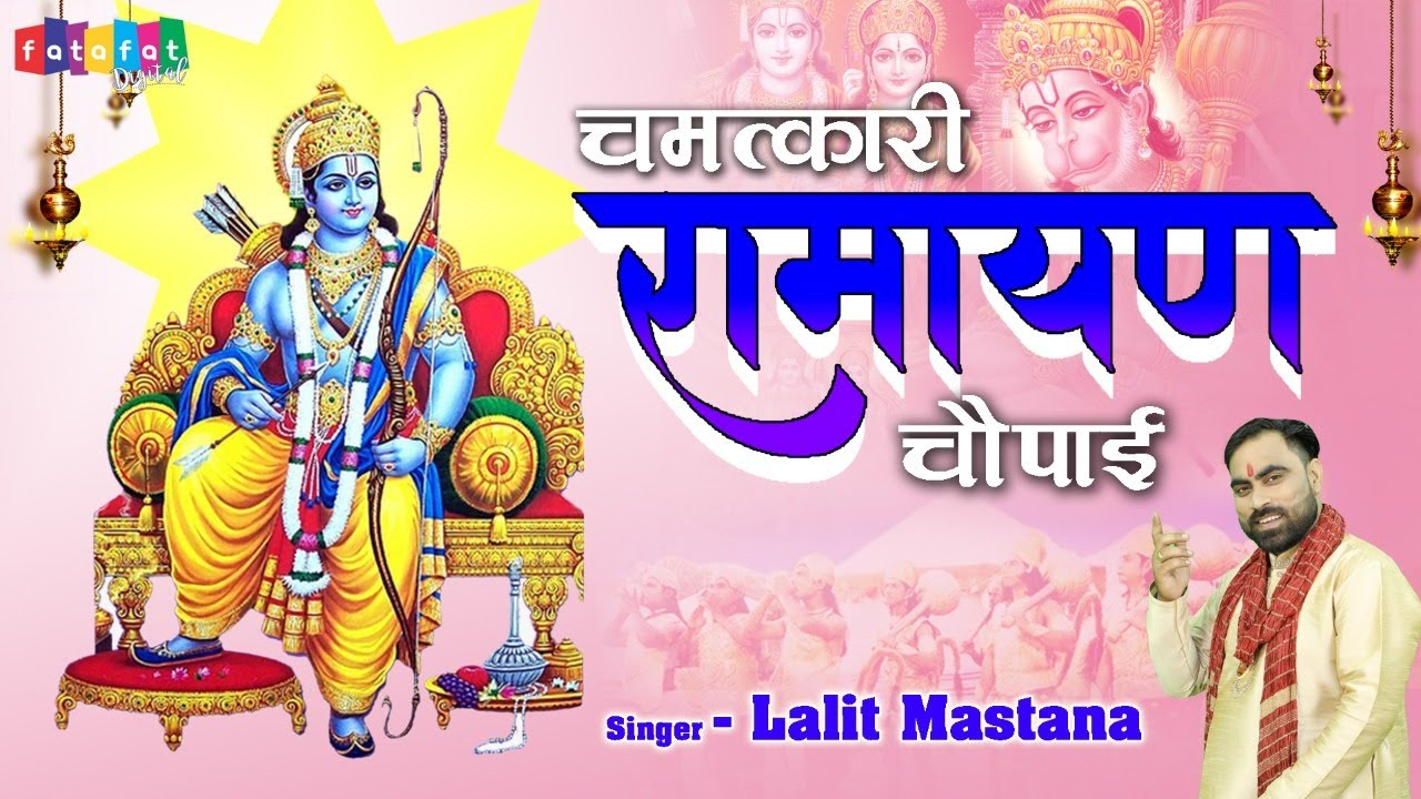 #Video | Chamatkari Ramayan Chopaai | चमत्कारी रामायण चौपाई | Lalit Mastana | Hindi Bhajan