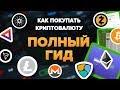 Как купить и продать Bitcoin Биржа LocalBitcoins com