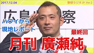 優勝旅行先のハワイより現地レポート 松山選手から廣瀬さんにメッセージ...