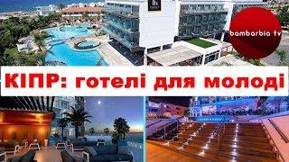 КІПР готелі для молоді Файний відпочинок КИПР отели для молодежи Классный отдых