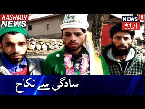 Kashmir News |