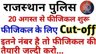 Rajsthan police Physical and Cut-Off// Rajsthan police 2018 physical date //Cut off