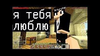 Я ПРИТВОРИЛСЯ ДЕВОЧКОЙ !! МАЛЬЧИК В МЕНЯ ВЛЮБЛЕН (Анти-Грифер Шоу в Майнкрафте Minecraft PE)