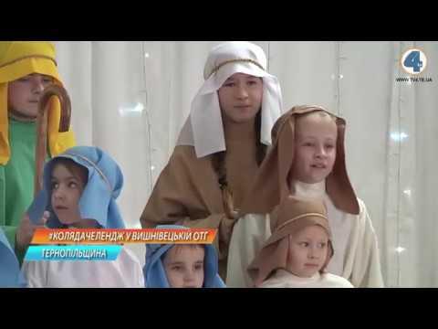 TV-4: У Вишнівецькій ОТГ церковні хори зібралися на фестиваль колядок