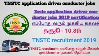 TNSTC Recruitment Draiver Conductor Application எப ப த வர ம ம க க ய தகவல TNSTC Recruitment