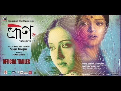 Bhrun | The Embryo | Latest Bengali Film | Official Trailer | HD | Swastika Mukherjee | Arunima