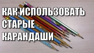 как использовать старые карандаши