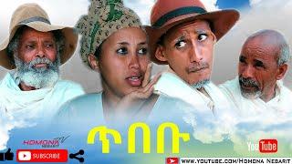 HDMONA - ጥበቡ ብ መርሃዊ ተኸስተ (ሞኽባዕቲ) Tibebu by Merhawi Tekeste (Mokbaeti) - New Eritrean Comedy 2020