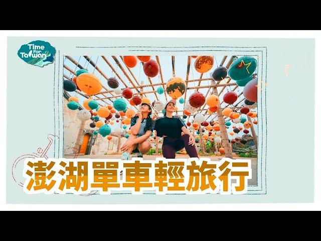 澎湖單車輕旅行|Time for Taiwan - Penghu 101 Hopping Bike