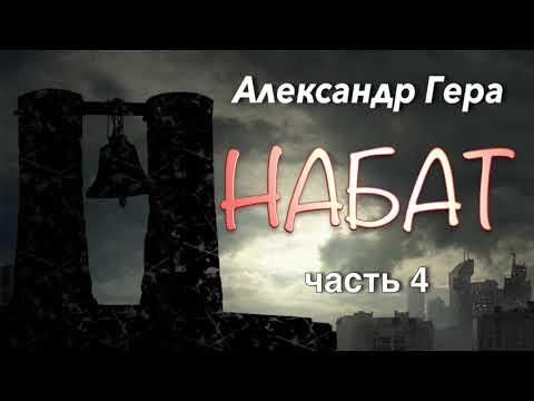 Александр Гера. Набат. 4 часть
