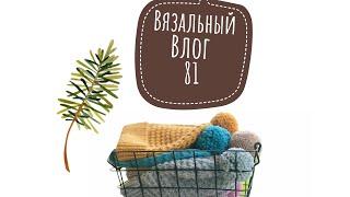 ВязоВлог 81/ Готовое / Процессы / Жаккард