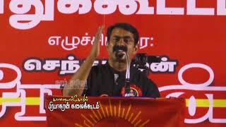 சீறிப்பாயும் சீமான்   திருவண்ணாமலை   நாம் தமிழர்கட்சி    Seeman Speech at Thiruvannamalai