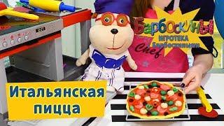 Игротека с Барбоскиными - Кулинарный поединок 🇮🇪 Итальянская пицца