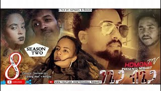 HDMONA - S02 E08 - ንጌጋ ብጌጋ ብ ናትናኤል ሙሴ Ngiega Bgiega By Natnael Mussie  - New Eritrean Movie 2019