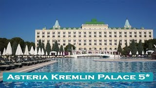 Обзор отеля Asteria Kremlin Palace 5*
