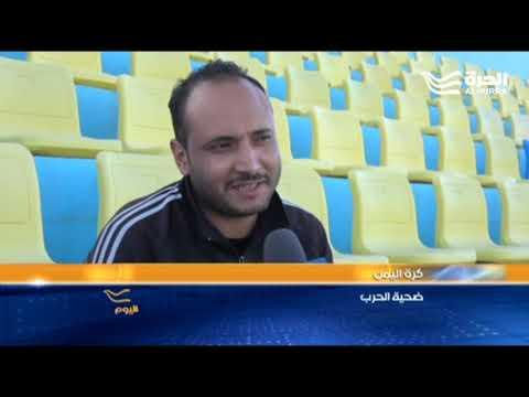 الرياضة في اليمن وخصوصا كرة القدم ضحية آخرى للحرب  - 01:21-2017 / 10 / 20