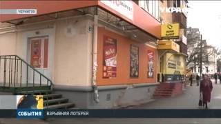 Взрыв произошел в центре Чернигова(Кто-то бросил самодельное устройство в магазин, где торгуют лотерейными билетами. В соседней комнате были..., 2016-03-31T17:14:48.000Z)