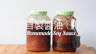 自製醬油 (上) Homemade Soy Sauce Recipe Preview