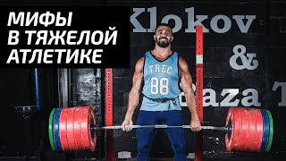 Мифы в тяжелой атлетике | Дмитрий Берестов