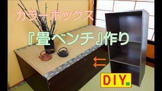 カラーボックスDIY 畳ベンチを作ってみました Color box remake