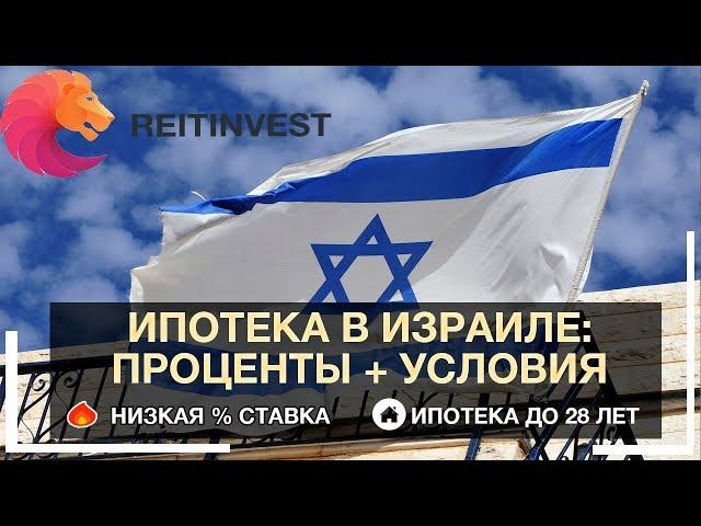 ипотечная ставка в израиле