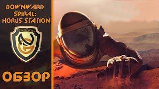 Обзор игры Downward Spiral: Horus Station