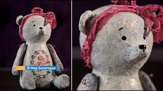 «Ручная работа». Мишка из папье-маше (24.03.2018)