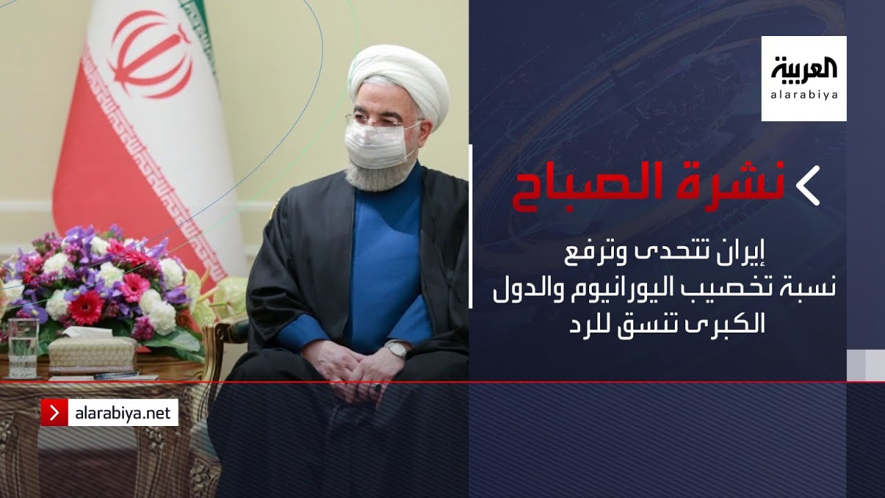 نشرة الصباح | إيران تتحدى وترفع نسبة تخصيب اليورانيوم والدول الكبرى تنسق للرد  - نشر قبل 3 ساعة